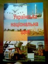 Нова українська національна ідея В.Мосейчука ''Україна – найкраща країна Європи'' та її двигун ''Кожній багатодітній родині – по хатині''