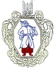 95 років Українському Вільному Козацтву.
