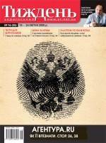 Журнал ''Український Тиждень'' належить Жириновському?