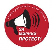 Всеукраїнська ініціатива ''За мирний протест!''