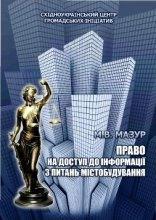 Практичний посібник ''Право на доступ до інформації з питань містобудування'' можна отримати безкоштовно у власному обласному центрі