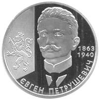 3 червня День народження Євгена Петрушевича президента Західно-Української Народної Республіки (ЗУНР)