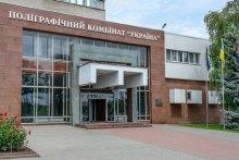 Кто ''облепил'' государственное предприятие Полиграфкомбинат ''Украина'' офшорами на 3 000 000 000 гривен?