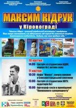 Максим Кідрук в Кіровограді