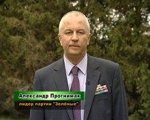 Поздравление лидера партии ''Зеленые'' Александра Прогнимака к Дню Победы
