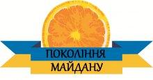 Заява ГО ''Покоління Майдану'' з приводу наруги над славною пам'яттю Степана Бандери