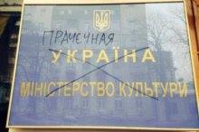 Віагра для Міністерства культури