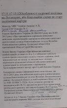 100 тисяч за пост у фейсбуці: ексначальник Нацполіції Луганщини судиться з жителем Сіверськодонецька.