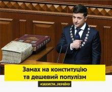 Зе нагадали про сумну долю Януковича