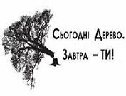 Коцюбинчани за дерибан лісу столиці встановили владі стовп ганьби