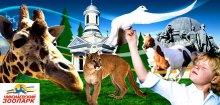 Мэр Николаева подарил сынишке... зоопарк