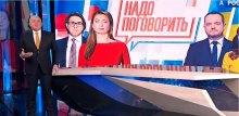 NEWSONE сообщает об отмене телемарафона ''Надо поговорить''