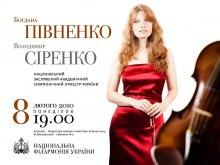 Украинский Паганини – Богдана Пивненко – даст концерт в Киеве