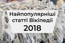 Найпопулярніші статті української Вікіпедії 2018 року