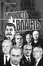 Под звукі сталінского гімна
