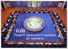 К G20 – рецепт реального выхода из кризиса