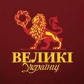 Десятку ''Великих Українців'' оприлюднено!