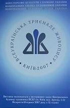 Авантюрності споглядання. Всеукраїнська трієнале ''Живопис-2007''