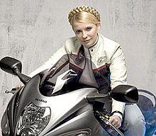 Критика Юлії Тимошенко