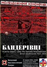 Показ нового чеського фільму ''Бандерівці'' (2010)