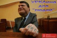 Гроссмейстер Янукович заслуживает доской по башке