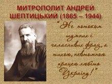 Завтра сповняється 70 років з дня смерті митрополита Андрея Шептицького