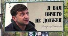 Зеленский получил свою главную роль, однако большинство украинцев в этом сериале не играют – писатель