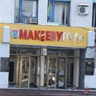 Взрывы в Макеевке. Что это было и кому выгодно?