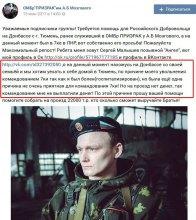 Командування бойовиків ''ЛНР'' не виплачує зарплати особовому складу