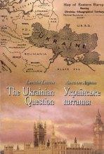 Ланcелот Лoутон. ''Українське питання''
