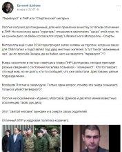 Чи загрожує Моторолі ліквідація за смерть радника Плотницького