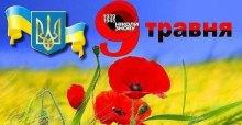 Вшановуючи пам'ять українців, полеглих у роки Другої світової, не варто поділяти героїв на ''своїх'' та ''чужих''.