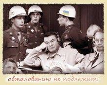 Янукович выбрал ''вариант Тяньаньмэнь'', а получит ''вариант Чаушеску'' или Гаагский суд