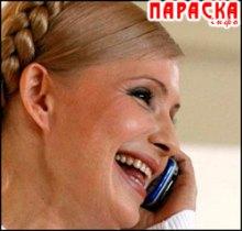 Ющенко, Тимошенко и секс по телефону