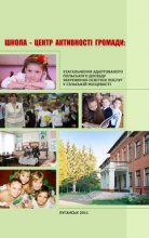 Українцям пропонують зберігати малі школи за польською моделлю