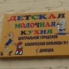 В Донецке произошло массовое отравление малышей. Версии донецкого правозащитника