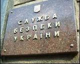 Звернення Служби безпеки України до громадян