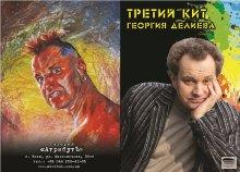 ''Третий кит Георгия Делиева'' в галерее ''АтрибутЪ''!!!