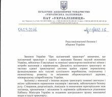 Хто контролює українську залізницю на окупованих територіях