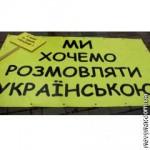 Неконституційне ставлення до конституційної державної української мови у сучасній Україні