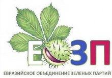 ЕОЗП и партия ''Зеленые'' приняли участие в Ташкентской экологической конференции