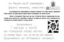 Побачимось 7 квітня в Черкасах