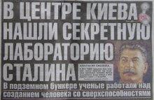 В центре Киева нашли секретную лабораторию Сталина
