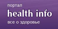 Теперь портал health info доступен для всех по новому адресу healthinfo.ua