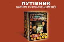Автор популярних ''гариків'' Ігор Губерман та Олександр Окунь у Києві