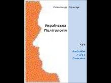 Книжка про московську банду убивць