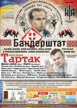 На Волині триває підготовка до п'ятого за рахунком фестивалю українського духу ''Бандерштат-2011''.