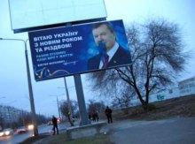 Заляпані ''бігморди'' Януковича – це і є народна оцінка діям влади