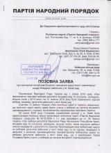 11 листопада суд розглядатиме ліквідацію райрад в Києві. Судді Літвіновій заявлено відвід