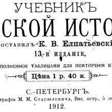 Таємниці старого ''Учебника русской исторіи''